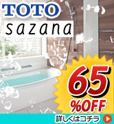 TOTO サザナ 最大62%OFF